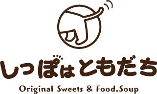 【完全無添加・国産】ワンちゃん・ニャンコのオリジナルフード  しっぽはともだち